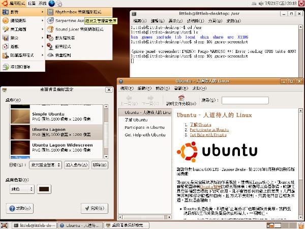 Una de les edicions d'Ubuntu en xinès