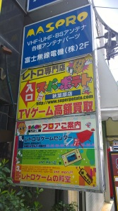 un_freaky_en_akihabara_5